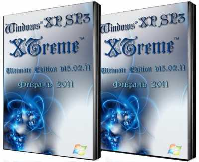 Windows XP Sp3 XTreme Ultimate Edition v15.02.11 (2011)